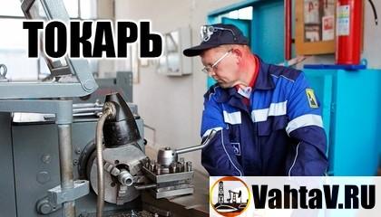 Вакансии в спб токарь универсал свежие japancats.ru частные объявления