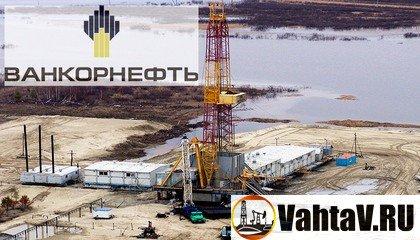 Вакансии Ванкорнефть